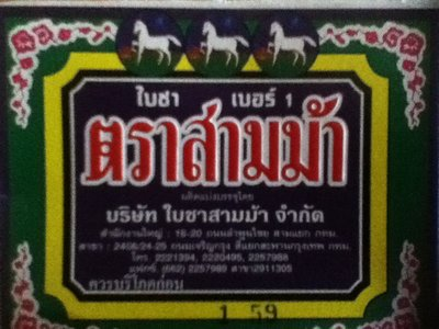 3_Horse_Tea_001.jpg
